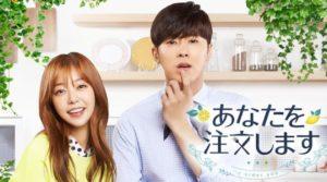 韓国ドラマ|あなたを注文しますを日本語字幕で見れる無料動画配信サービス
