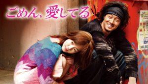 韓国ドラマ|ごめん愛してるを日本語字幕で見れる無料動画配信サービス