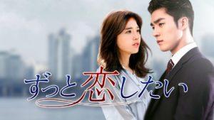 韓国ドラマ|ずっと恋したいを日本語字幕で見れる無料動画配信サービス
