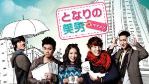 韓国ドラマ|となりの美男を日本語字幕で見れる無料動画配信サービス