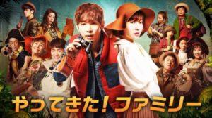韓国ドラマ|やってきたファミリーを日本語字幕で見れる無料動画配信サービス