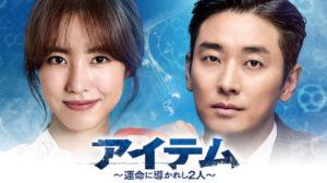 韓国ドラマ アイテムを日本語字幕で見れる無料動画配信サービス