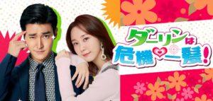 韓国ドラマ|ダーリンは危機一髪を日本語字幕で見れる無料動画配信サービス