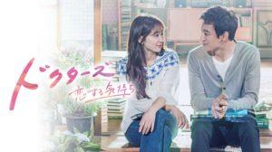 韓国ドラマ|ドクターズ恋する気持ちを日本語字幕で見れる無料動画配信サービス