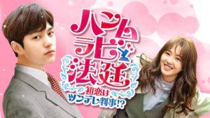 韓国ドラマ|ハンムラビ法廷を日本語字幕で見れる無料動画配信サービス