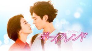 韓国ドラマ ボーイフレンドを日本語字幕で見れる無料動画配信サービス