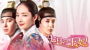 韓国ドラマ|七日の王妃を日本語字幕で見れる無料動画配信サービス