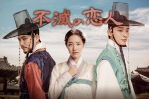 韓国ドラマ|不滅の恋人を日本語字幕で見れる無料動画配信サービス