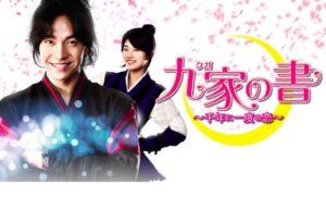 韓国ドラマ|九家の書を日本語字幕で見れる無料動画配信サービス
