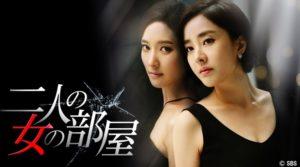 韓国ドラマ|二人の女の部屋を日本語字幕で見れる無料動画配信サービス
