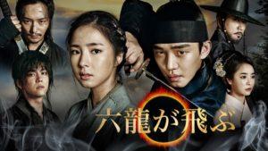 韓国ドラマ|六龍が飛ぶを日本語字幕で見れる無料動画配信サービス