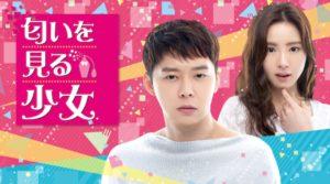 韓国ドラマ|匂いを見る少女を日本語字幕で見れる無料動画配信サービス
