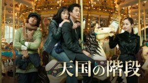 韓国ドラマ|天国の階段を日本語字幕で見れる無料動画配信サービス
