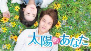 韓国ドラマ 太陽のあなたを日本語字幕で見れる無料動画配信サービス