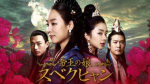 韓国ドラマ|帝王の娘スベクヒャンを日本語字幕で見れる無料動画配信サービス