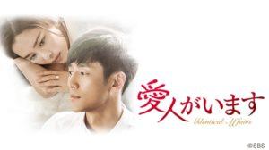 韓国ドラマ|愛人がいますを日本語字幕で見れる無料動画配信サービス