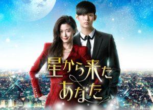 韓国ドラマ|星から来たあなたを日本語字幕で見れる無料動画配信サービス
