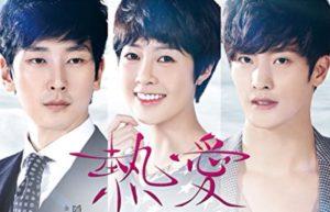 韓国ドラマ|熱愛を日本語字幕で見れる無料動画配信サービス