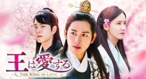 韓国ドラマ 王は愛するを日本語字幕で見れる無料動画配信サービス
