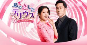 韓国ドラマ|私の恋したテリウスを日本語字幕で見れる無料動画配信サービス