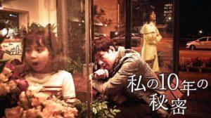 韓国ドラマ|私の10年の秘密を日本語字幕で見れる無料動画配信サービス