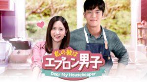 韓国ドラマ|私の彼はエプロン男子を日本語字幕で見れる無料動画配信サービス