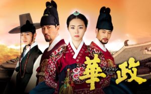 韓国ドラマ|華政(ファジョン)を日本語字幕で見れる無料動画配信サービス