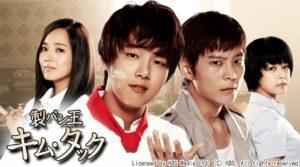 韓国ドラマ|製パン王キムタックを日本語字幕で見れる無料動画配信サービス