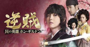 韓国ドラマ|逆賊民の英雄ホンギルドンを日本語字幕で見れる無料動画配信サービス