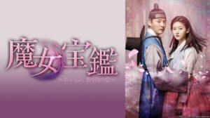 韓国ドラマ|魔女宝鑑を日本語字幕で見れる無料動画配信サービス