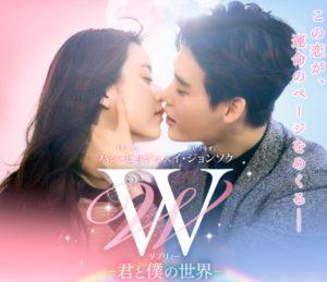 韓国ドラマ|W君と僕の世界を日本語字幕で見れる無料動画配信サービス