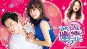 韓国ドラマ|ああ私の幽霊さまを日本語字幕で見れる無料動画配信サービス