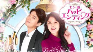 韓国ドラマ|もう一度ハッピーエンディングを日本語字幕で見れる無料動画配信サービス
