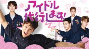 韓国ドラマ|アイドル代行しますを日本語字幕で見れる無料動画配信サービス