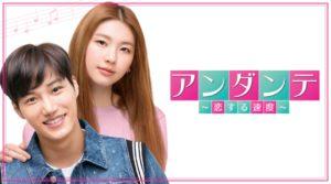 韓国ドラマ|アンダンテを日本語字幕で見れる無料動画配信サービス