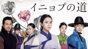 韓国ドラマ イニョプの道を日本語字幕で見れる無料動画配信サービス