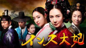 韓国ドラマ|インス大妃(テビ)を日本語字幕で見れる無料動画配信サービス