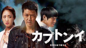 韓国ドラマ|カプトンイを日本語字幕で見れる無料動画配信サービス