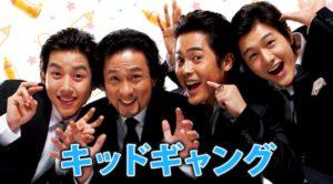 韓国ドラマ|キッドギャングを日本語字幕で見れる無料動画配信サービス