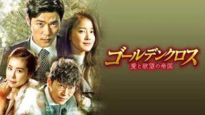韓国ドラマ|ゴールデンクロスを日本語字幕で見れる無料動画配信サービス