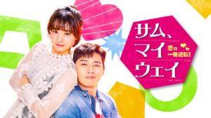 韓国ドラマ|サムマイウェイを日本語字幕で見れる無料動画配信サービス