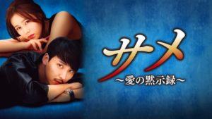韓国ドラマ|サメ愛の黙示録を日本語字幕で見れる無料動画配信サービス