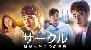 韓国ドラマ|サークル繋がった二つの世界を日本語字幕で見れる無料動画配信サービス