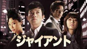 韓国ドラマ|ジャイアントを日本語字幕で見れる無料動画配信サービス