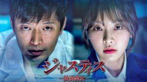 韓国ドラマ|ジャスティス検法男女を日本語字幕で見れる無料動画配信サービス