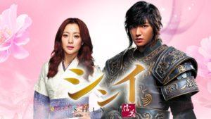 韓国ドラマ|シンイ信義を日本語字幕で見れる無料動画配信サービス