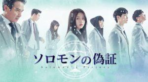 韓国ドラマ|ソロモンの偽証を日本語字幕で見れる無料動画配信サービス