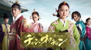 韓国ドラマ|チャンオクチョンを日本語字幕で見れる無料動画配信サービス