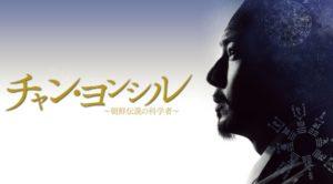 韓国ドラマ|チャンヨンシルを日本語字幕で見れる無料動画配信サービス