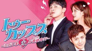 韓国ドラマ|トゥーカップスを日本語字幕で見れる無料動画配信サービス